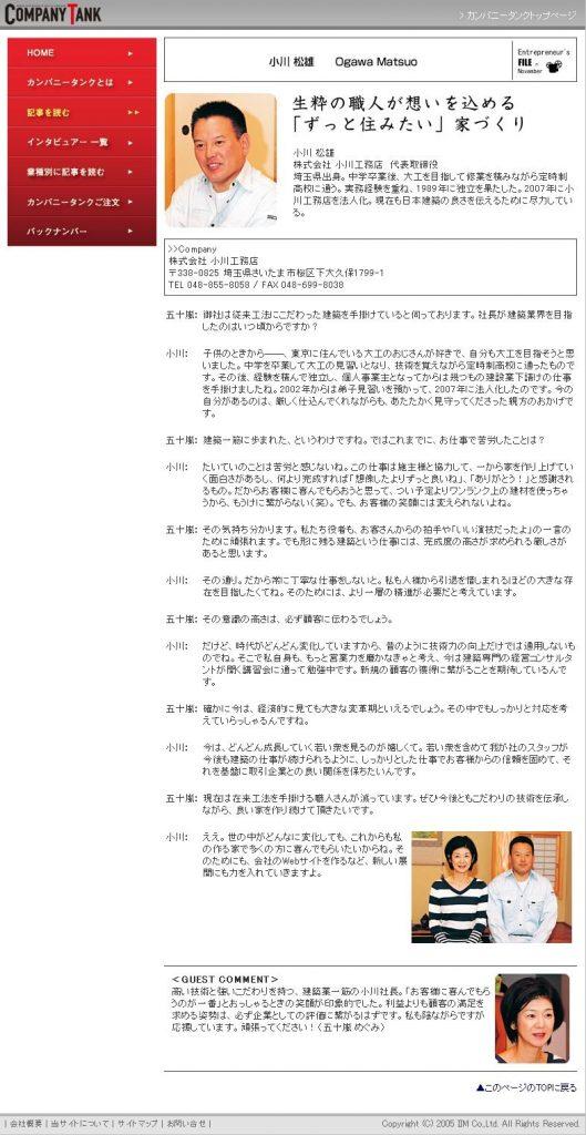 女優 五十嵐めぐみさんが取材にいらっしゃいました!!
