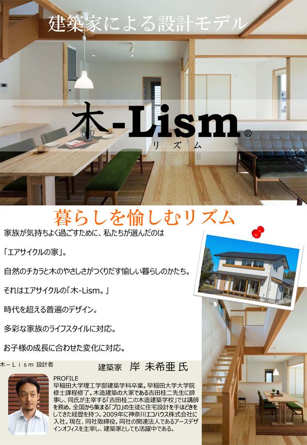 木-lism